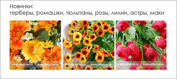 Искусственные цветы оптом в Самаре. Новые товары · Акции · Панорама bd95bee5540f5